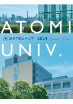 大学案内資料・入試ガイド(2019年度版)