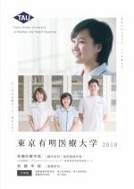 保健医療学部 大学案内・入学願書(推薦・AO含む)(2018年度版)
