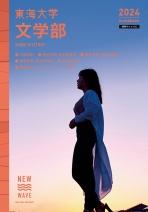 文学部・文化社会学部(学部案内)  2018年度版