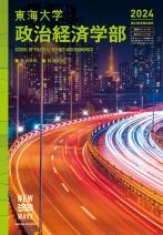 政治経済学部[政治学科](学科案内)  2018年度版
