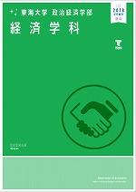 政治経済学部[経済・経営](学科案内)  2018年度版