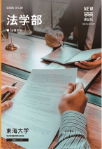 法学部(学部案内)  2018年度版