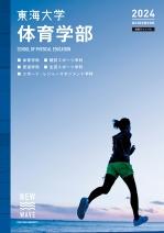 体育学部[体育・競技スポーツ・生涯スポーツ・スポーツ・レジャーマネジメント](学科案内)  2018年度版