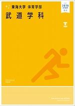 体育学部[武道学科](学科案内)  2018年度版