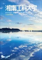 大学案内資料・入試ガイド(ネット出願資料)・AOエントリーシート