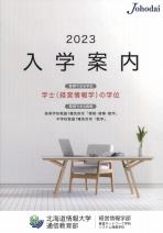 入学案内・入学願書(2018年度版)