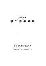 大学案内・留学生用願書(2019年度版)