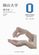 薬学部案内(2019年度版)