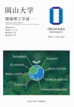 環境理工学部案内(2019年度版)