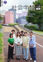 社会・国際学群社会学類案内(2019年度版)