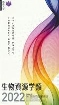 生命環境学群生物資源学類案内(2019年度版)