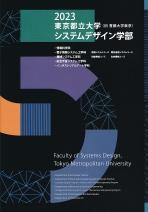 システムデザイン学部案内(2019年度版)