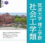 理工学群社会工学類案内(2018年度版)