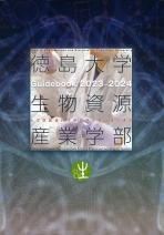 生物資源産業学部案内(2018年度版)