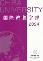 国際教養学部パンフレット(2018年度版)