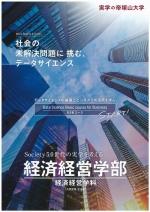 経済経営学部経済経営学科 案内資料(2018年度版)