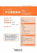 保健医療学部看護学科 案内・ネット出願資料(2018年度版)