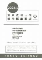 大学案内・推薦願書・AO願書(2018年度版)