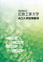 大学案内・ネット出願資料(AO)(2018年度版)