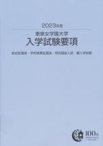 大学案内・AO入試・公募制推薦入試願書(2018年度版)