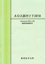 AO入試ガイド(看護学科)