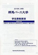大学案内・募集要項・AO・推薦・特別入試願書(2018年度版)