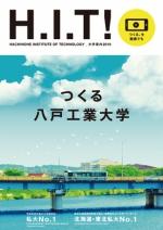 【1・2年生用】大学案内資料(2018年度版)