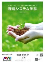工学部 環境システム学科 案内資料(2018年度版)