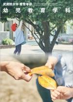 工学部 数理工学科 案内資料(2018年度版)