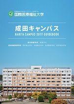 2018大学案内・入試ガイド(成田看護学部・成田保健医療学部)※改訂版