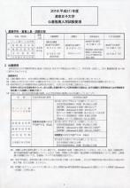 公募推薦入試願書・大学案内資料(2018年度版)