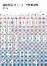 ネットワーク情報学部案内資料(2018年度版)