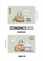 経済学部案内資料(2018年度版)
