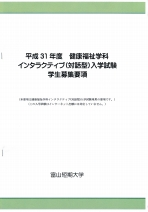 AO入試資料(2018年度版)