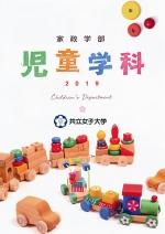 家政学部児童学科 案内資料(2018年度版)
