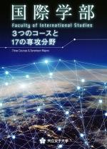 国際学部 案内資料(2018年度版)