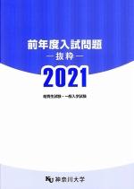 前年度入試問題抜粋2019(給費生試験・一般入学試験)