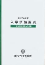 大学案内・一般公募制推薦願書(2018年度版)