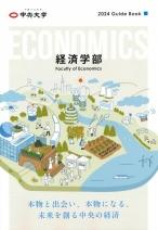 経済学部 案内資料(2018年度版)