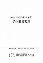 入学願書(推薦含む)(2018年度版)