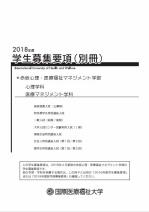 2018年度学生募集要項・出願書類(東京赤坂キャンパス)