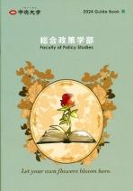 総合政策学部 案内資料(2018年度版)