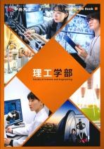 理工学部 案内資料(2018年度版)