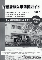 保護者版入学準備ガイド2018