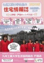 九工大住宅情報誌(工学部)