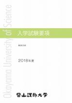 入学試験要項(獣医学部)