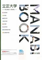 学び紹介BOOK