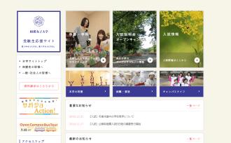 相模女子大学 受験生応援サイト