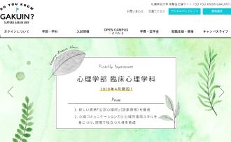 札幌学院大学 受験生応援サイト