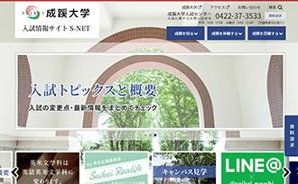 成蹊大学 入試情報サイトS-NET